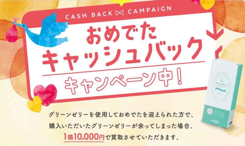 グリーンゼリーのおめでた返金キャンペーン